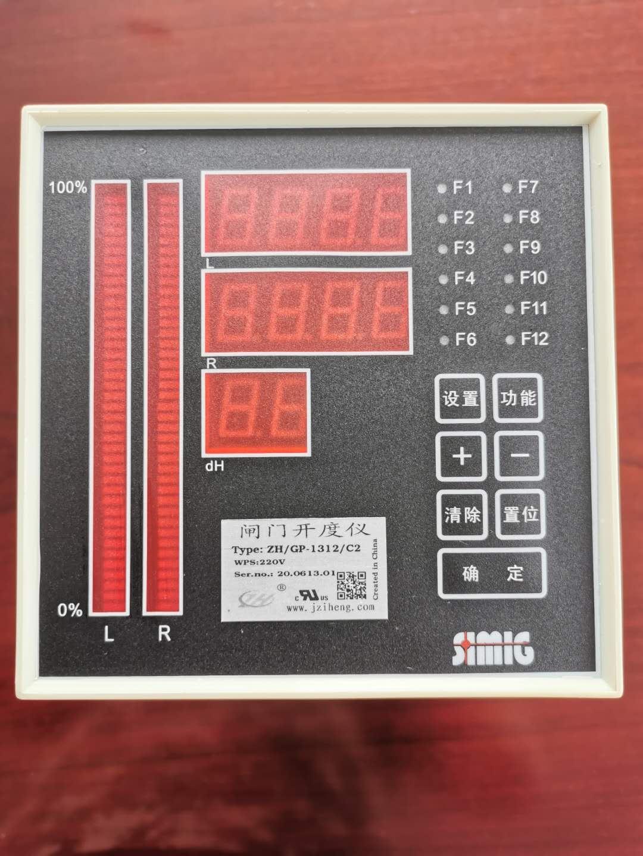 闸门开度仪——GP1312/C2